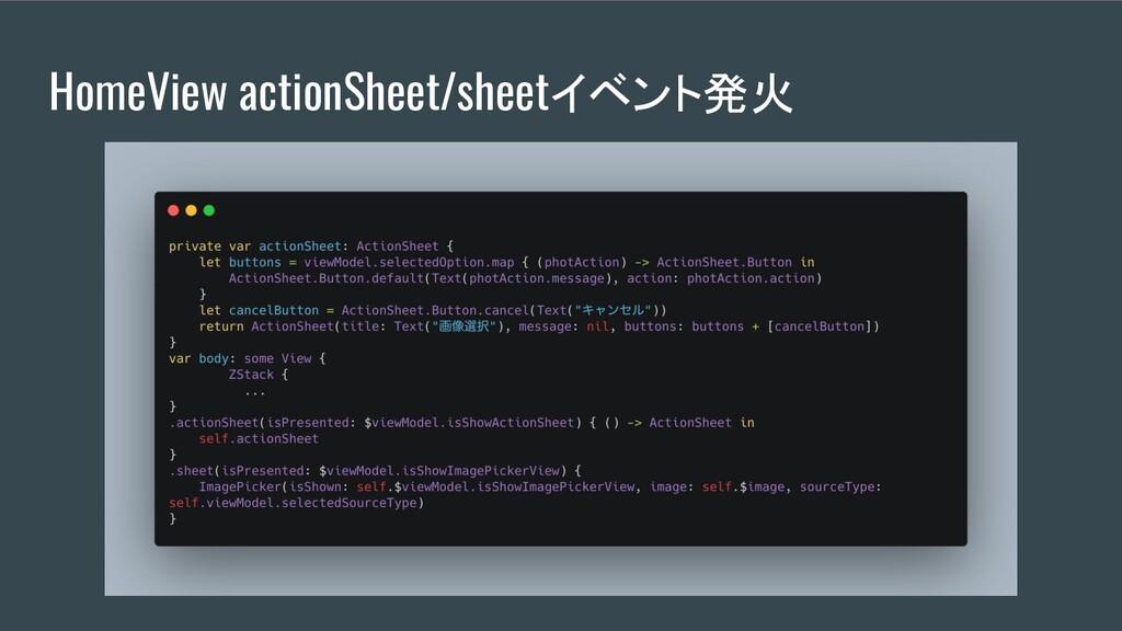 HomeView actionSheet/sheetイベント発火