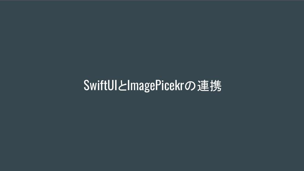 SwiftUIとImagePicekrの連携