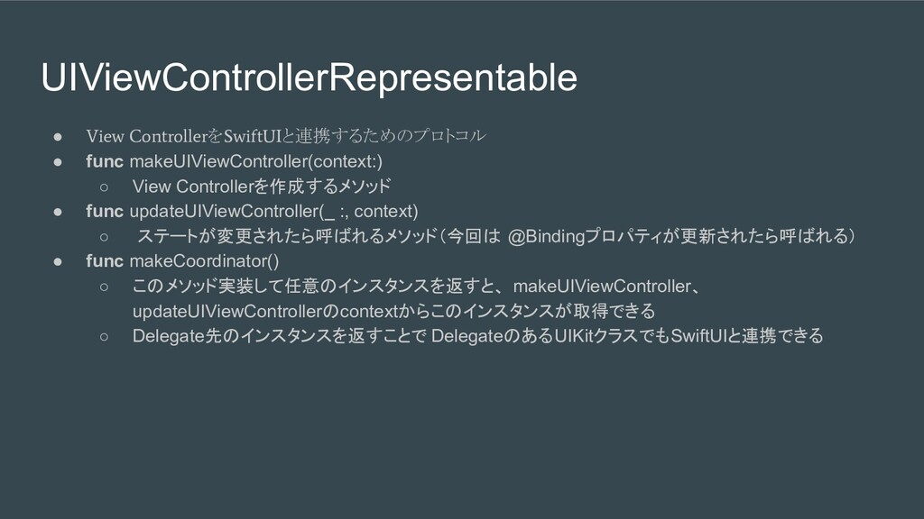 UIViewControllerRepresentable ● View Controller...