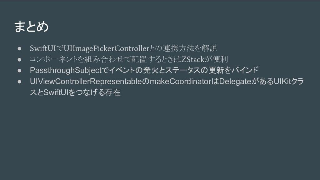 まとめ ● SwiftUI で UIImagePickerController との連携方法を...