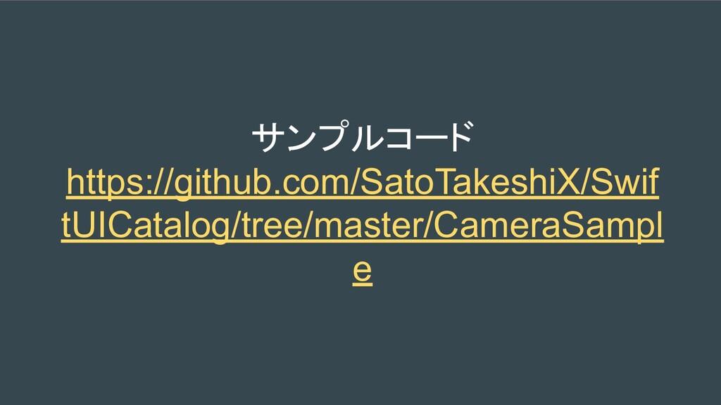 サンプルコード https://github.com/SatoTakeshiX/Swif tU...