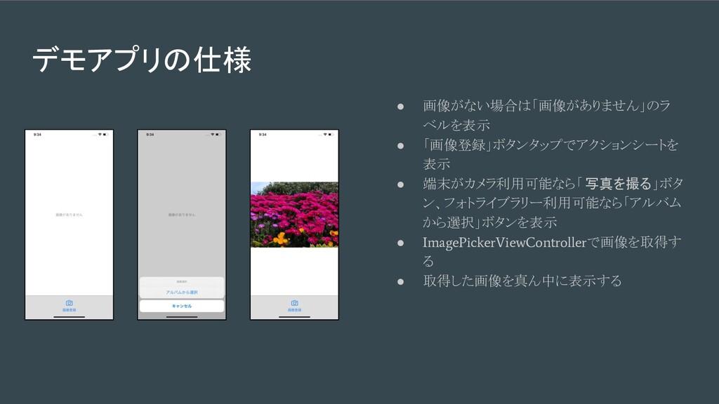 デモアプリの仕様 ● 画像がない場合は「画像がありません」のラ ベルを表示 ● 「画像登録」ボ...