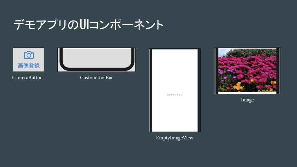 デモアプリのUIコンポーネント CameraButton CustomToolBar Empt...