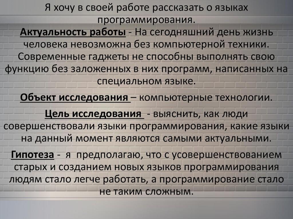 Я хочу в своей работе рассказать о языках прогр...