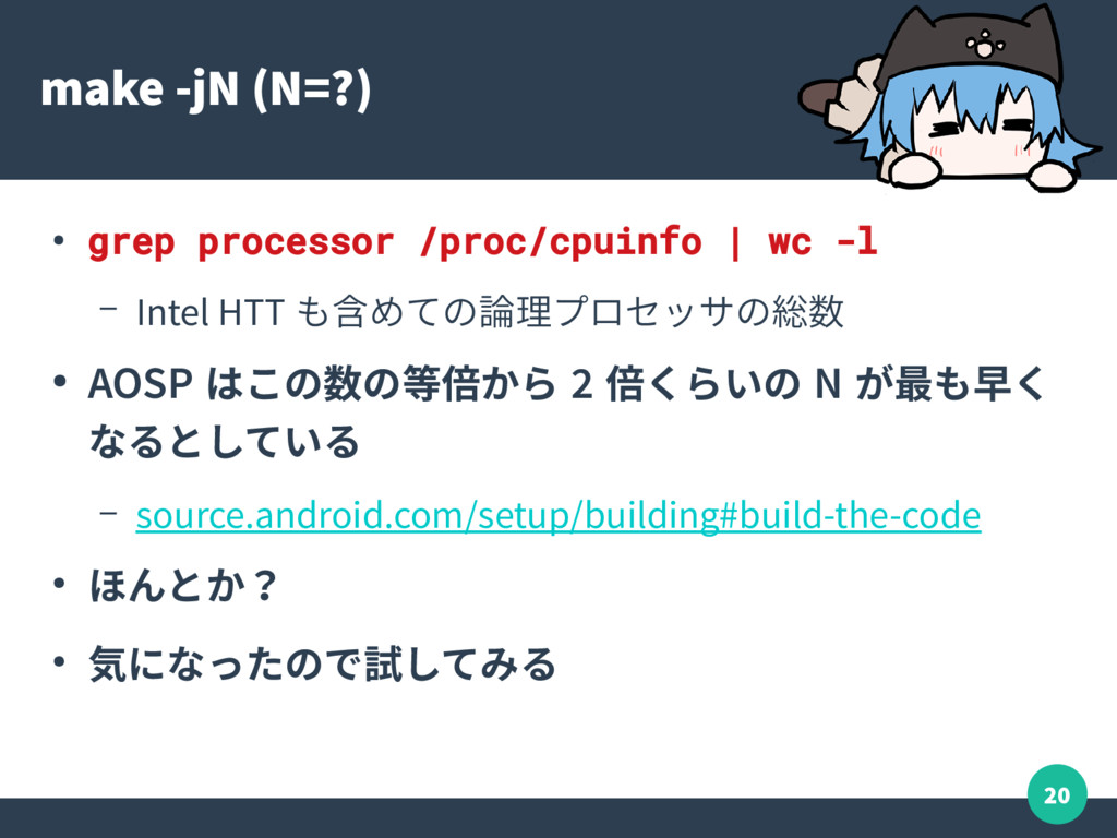 20 make -jN (N=?) ● grep processor /proc/cpuinf...