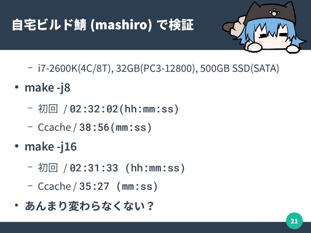 21 自宅ビルド鯖 (mashiro) で検証 – i7-2600K(4C/8T), 32GB...