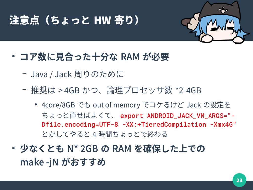 23 注意点(ちょっと HW 寄り) ● コア数に見合った十分な RAM が必要 – Java...