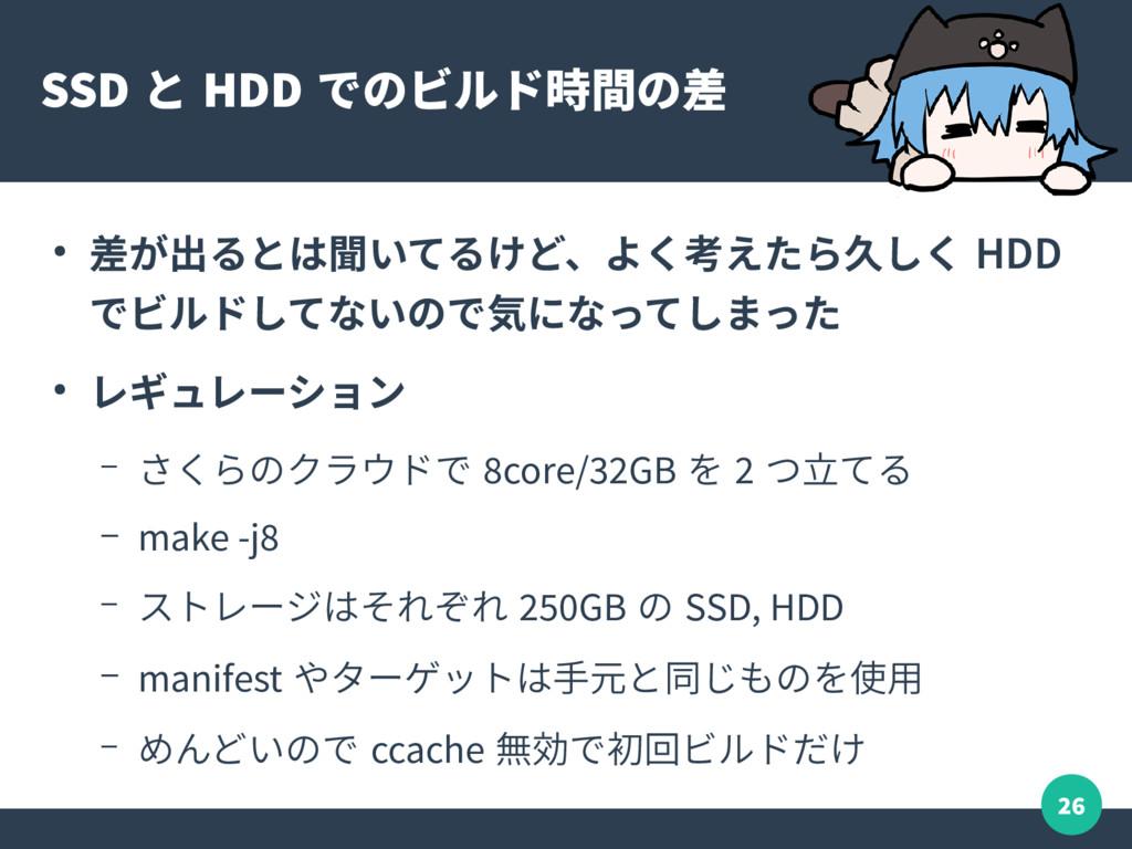 26 SSD と HDD でのビルド時間の差 ● 差が出るとは聞いてるけど、よく考えたら久しく...