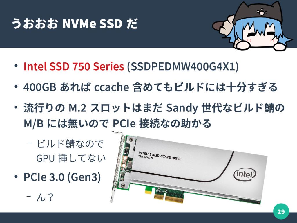 29 うおおお NVMe SSD だ ● Intel SSD 750 Series (SSDP...