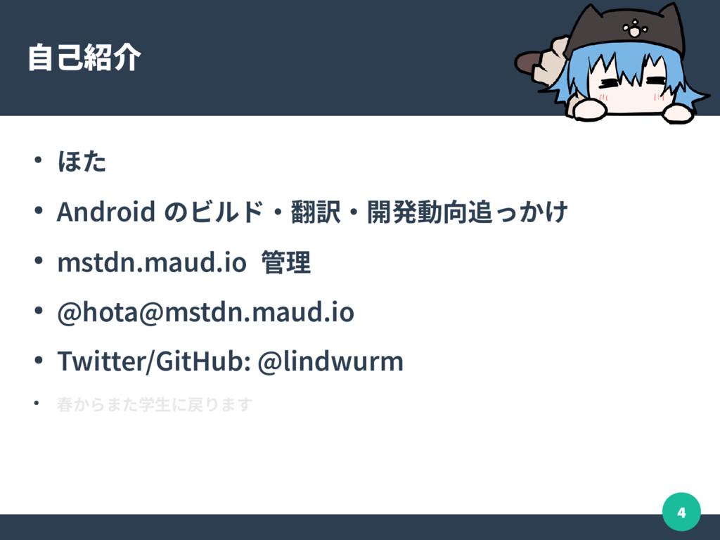 4 自己紹介 ● ほた ● Android のビルド・翻訳・開発動向追っかけ ● mstdn....
