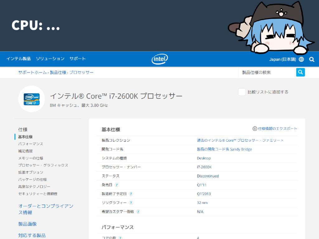 32 CPU: …
