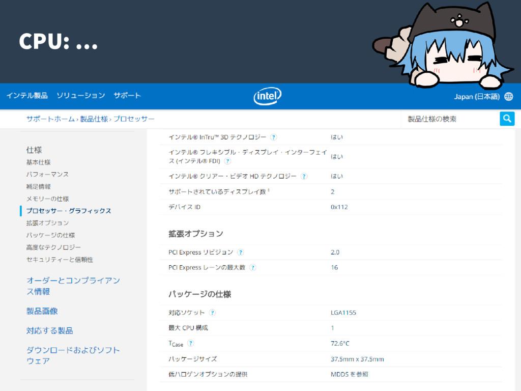 33 CPU: …