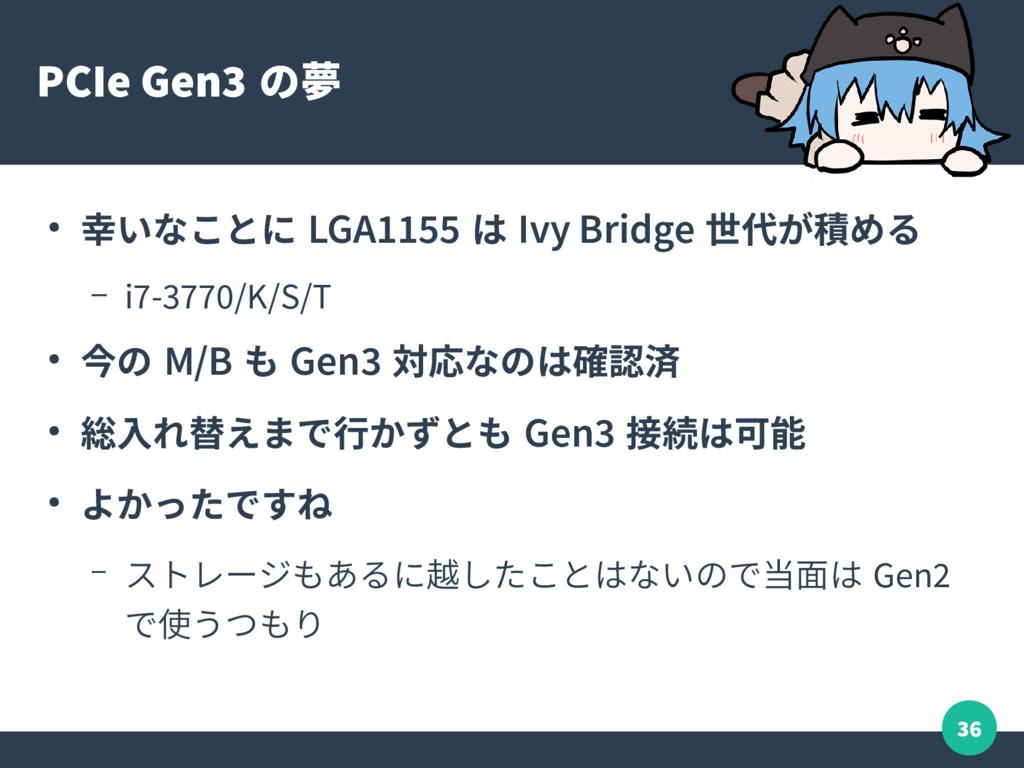 36 PCIe Gen3 の夢 ● 幸いなことに LGA1155 は Ivy Bridge 世...