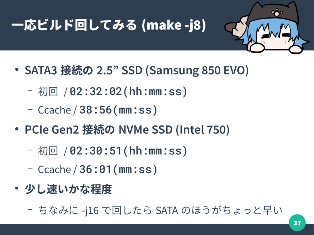 """37 一応ビルド回してみる (make -j8) ● SATA3 接続の 2.5"""" SSD (..."""