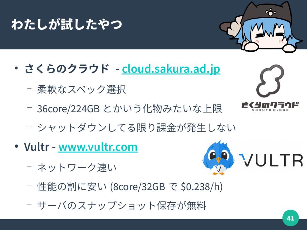 41 わたしが試したやつ ● さくらのクラウド - cloud.sakura.ad.jp – ...