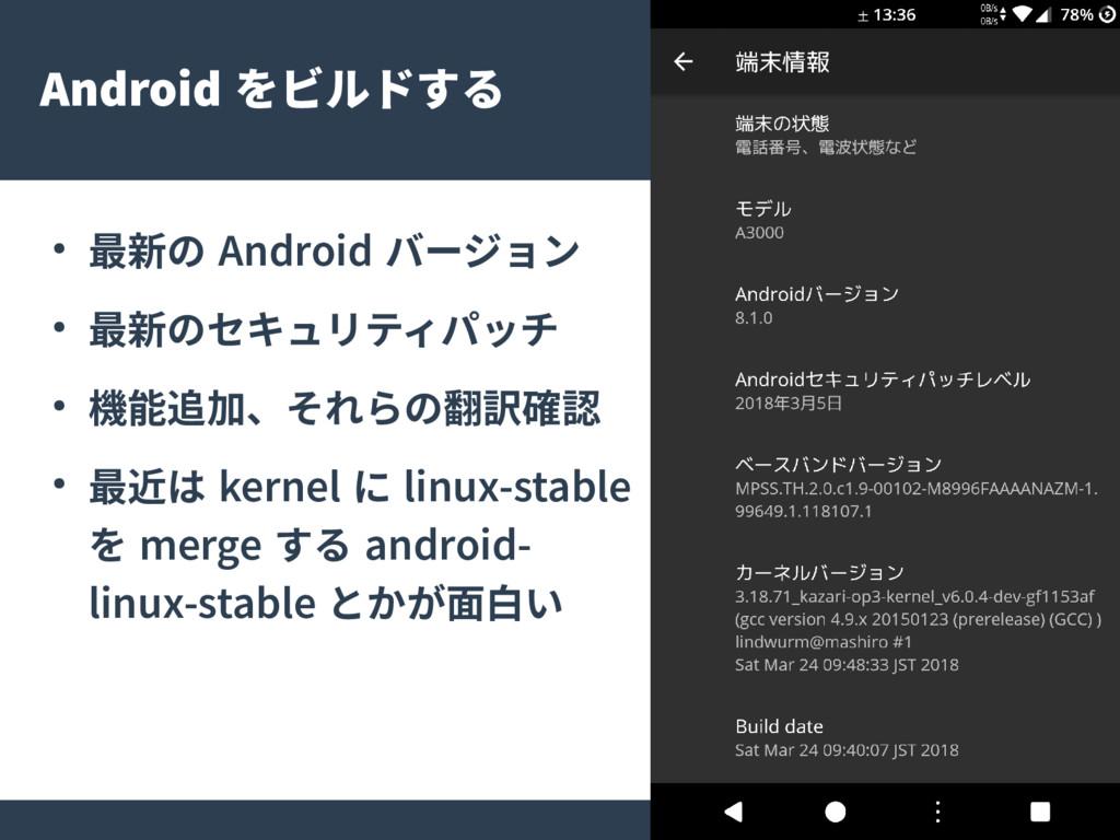 10 Android をビルドする ● 最新の Android バージョン ● 最新のセキュリ...