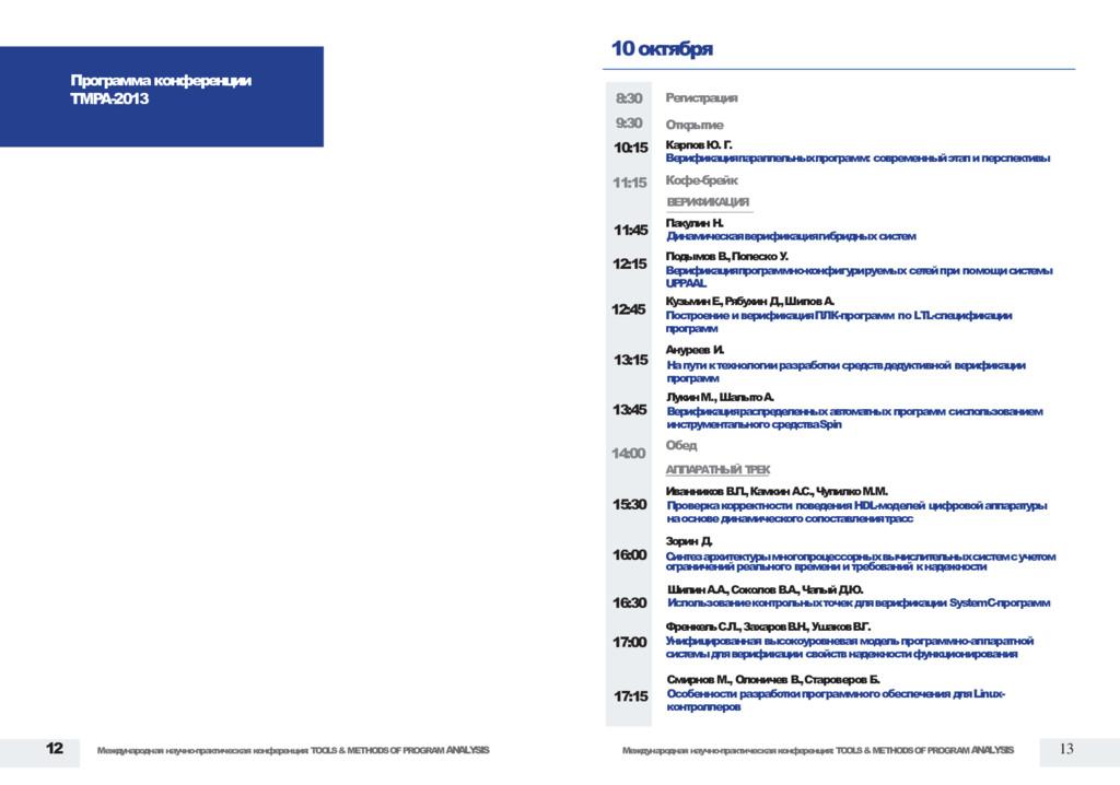 Программа конференции TMP A-2013 10 октября 8:3...