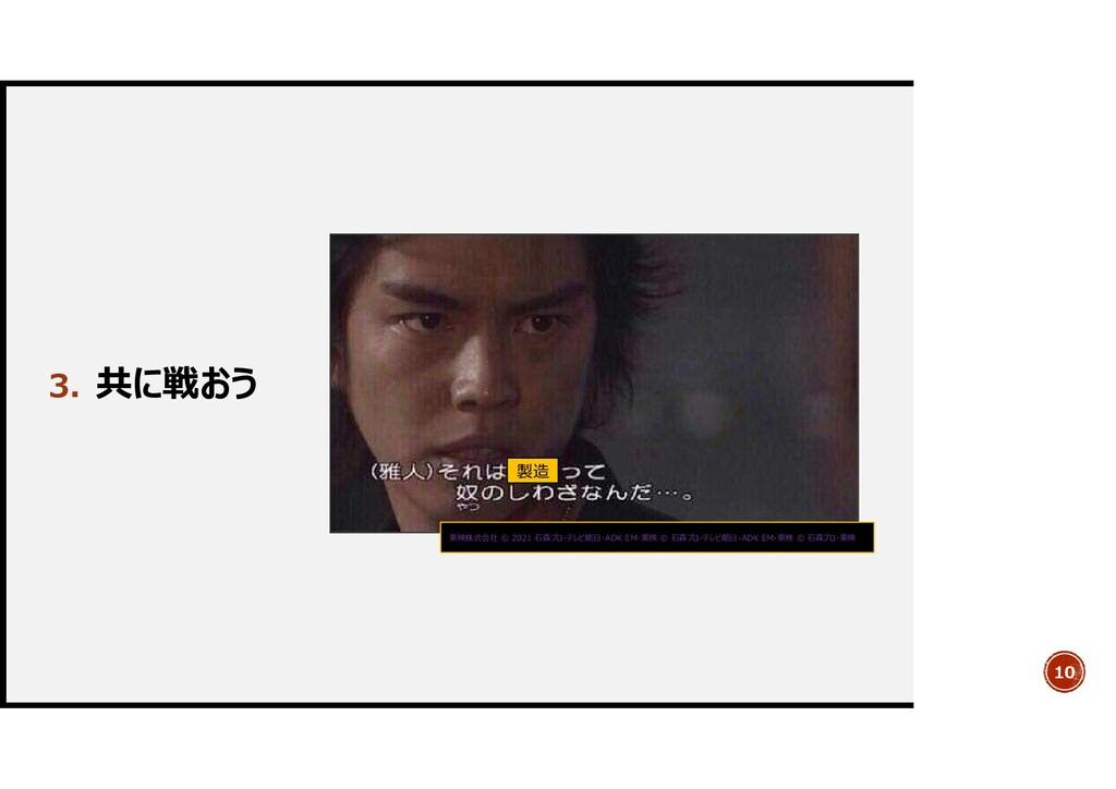 10 3. 共に戦おう 製造 東映株式会社 © 2021 石森プロ・テレビ朝日・ADK EM・...