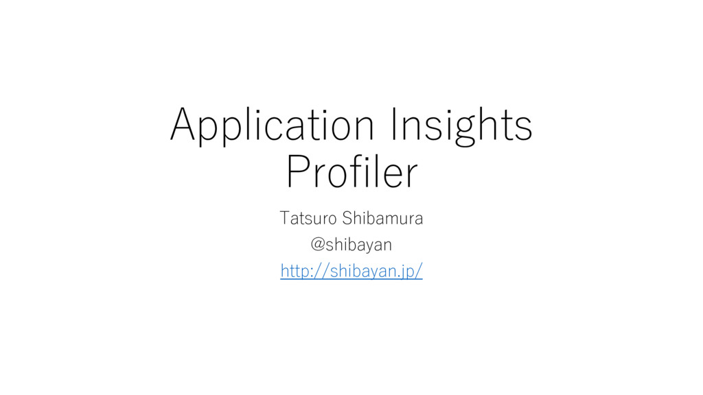 Application Insights Profiler Tatsuro Shibamura...