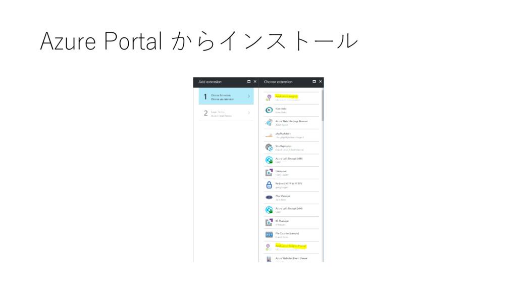 Azure Portal からインストール