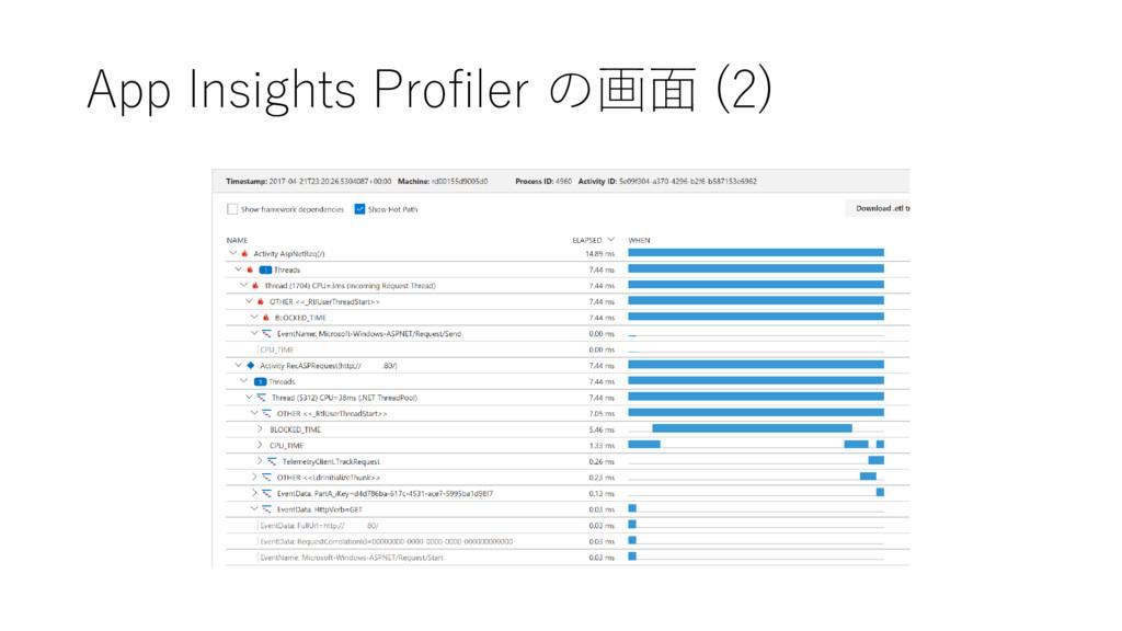 App Insights Profiler の画面 (2)