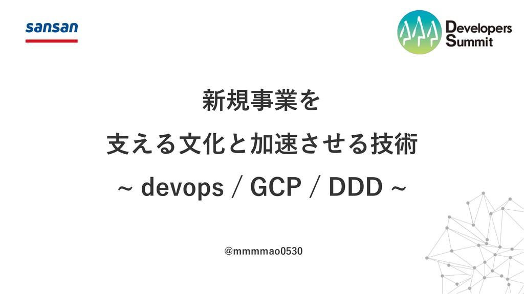 新規事業を ⽀える⽂化と加速させる技術 ~ devops / GCP / DDD ~ @mmm...