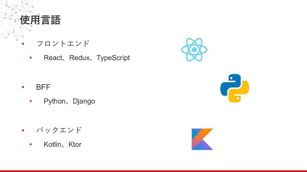 使⽤⾔語 • フロントエンド • React、Redux、TypeScript • BFF •...