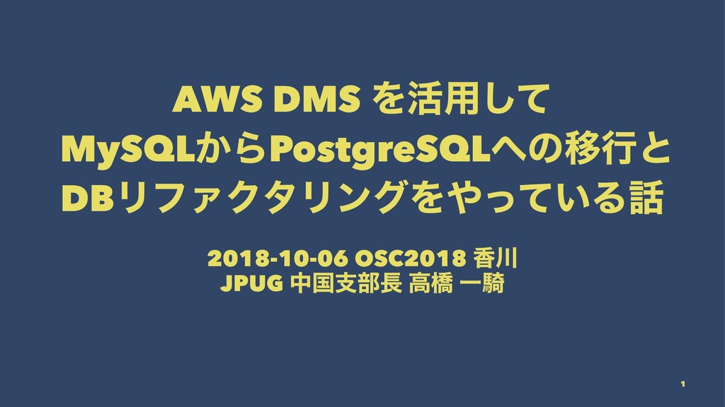 AWS DMS Λ׆༻ͯ͠ MySQL͔ΒPostgreSQLͷҠߦͱ DBϦϑΝΫλϦϯά...