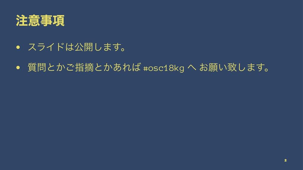 ҙ߲ • εϥΠυެ։͠·͢ɻ • ࣭ͱ͔͝ࢦఠͱ͔͋Ε #osc18kg  ͓ئ...
