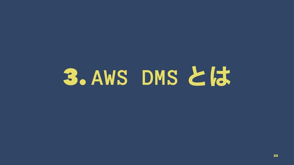 3. AWS DMS ͱ 22