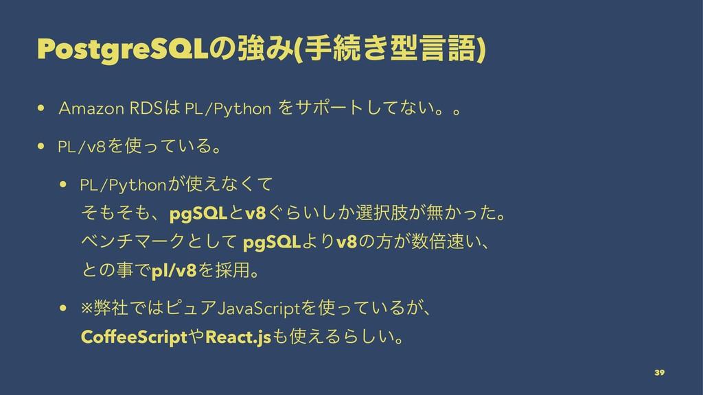 PostgreSQLͷڧΈ(खଓ͖ܕݴޠ) • Amazon RDS PL/Python Λ...