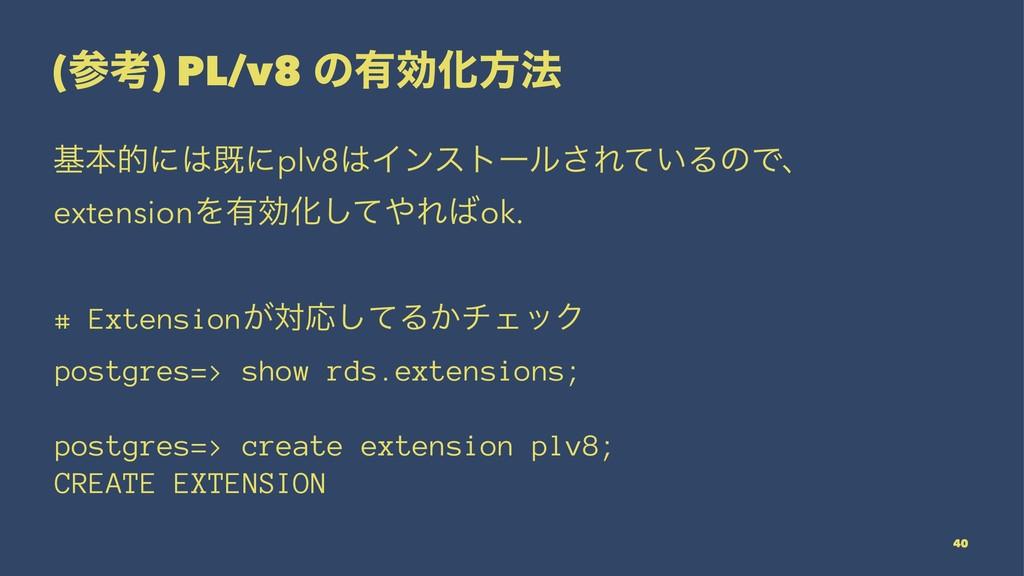 (ߟ) PL/v8 ͷ༗ޮԽํ๏ جຊతʹطʹplv8Πϯετʔϧ͞Ε͍ͯΔͷͰɺ ex...