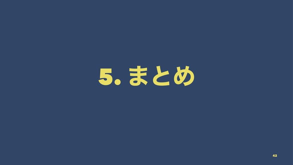 5. ·ͱΊ 42