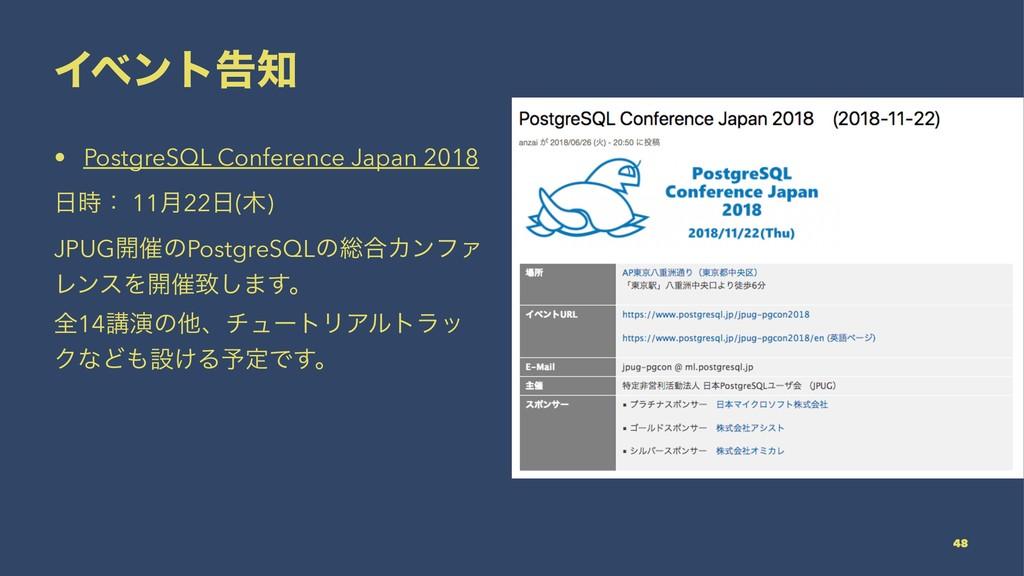 Πϕϯτࠂ • PostgreSQL Conference Japan 2018 ɿ 1...