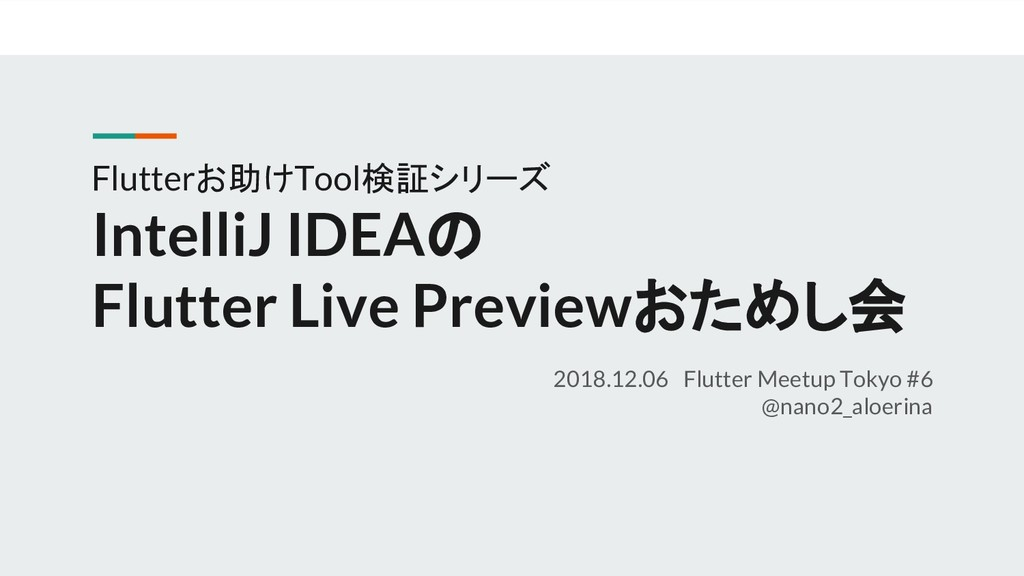 Flutterお助けTool検証シリーズ IntelliJ IDEAの Flutter Liv...