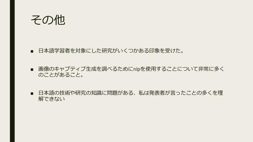 その他 ■ 日本語学習者を対象にした研究がいくつかある印象を受けた。 ■ 画像のキャプティブ生...
