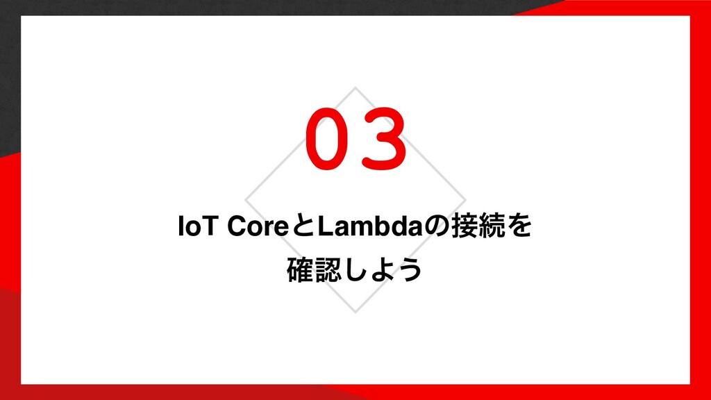 03 IoT CoreͱLambdaͷଓΛ ֬͠Α͏