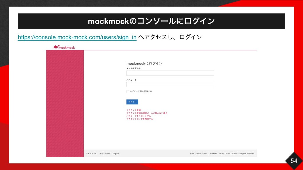 mockmockͷίϯιʔϧʹϩάΠϯ 54 https://console.mock-moc...