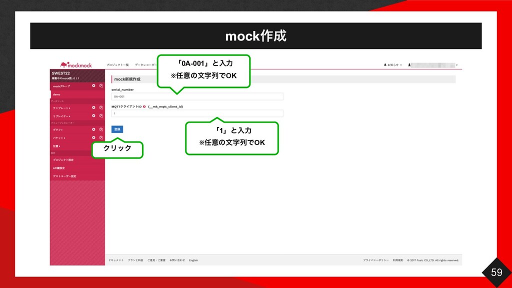 mock࡞ 59 ΫϦοΫ ʮ0A-001ʯͱೖྗ ※ҙͷจྻͰOK ʮ1ʯͱೖྗ ※...