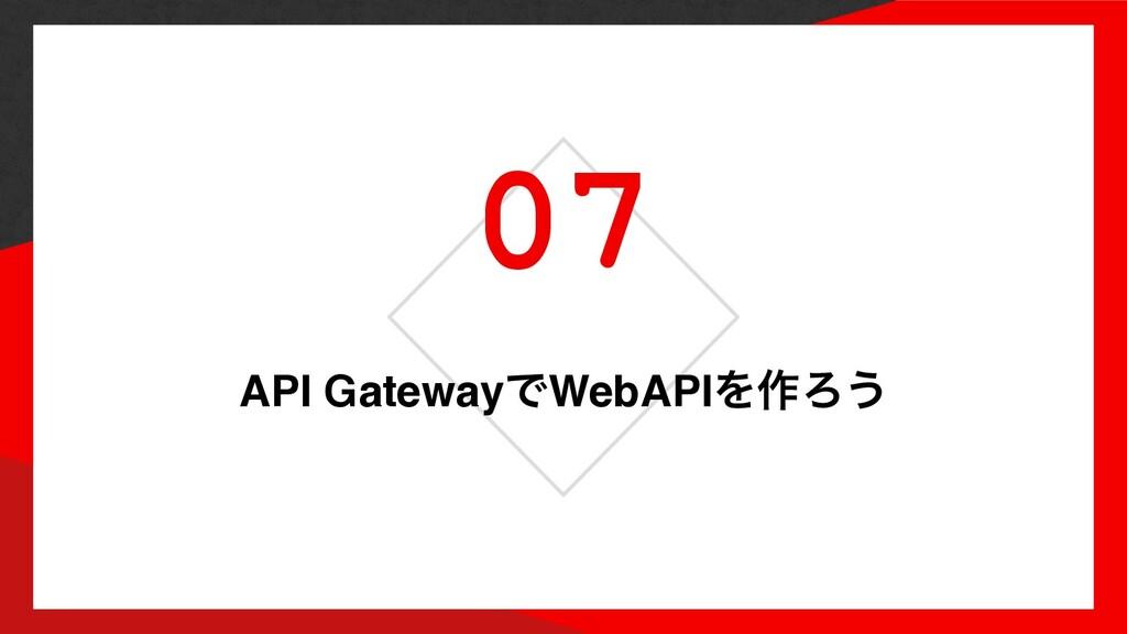 07 API GatewayͰWebAPIΛ࡞Ζ͏