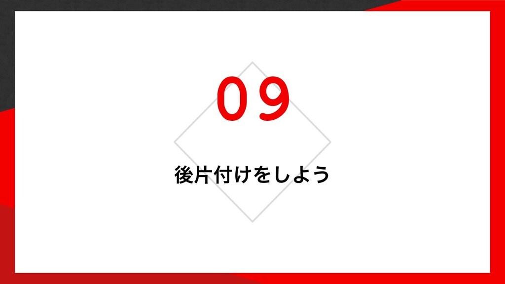 09 ޙย͚Λ͠Α͏