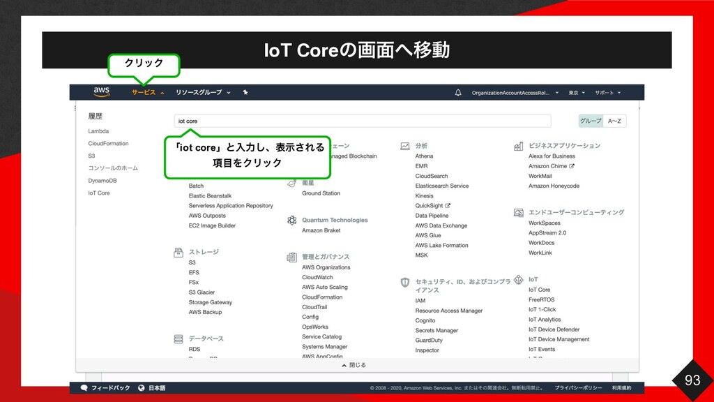 IoT Coreͷը໘Ҡಈ 93 ΫϦοΫ ʮiot coreʯͱೖྗ͠ɺදࣔ͞ΕΔ ߲Λ...