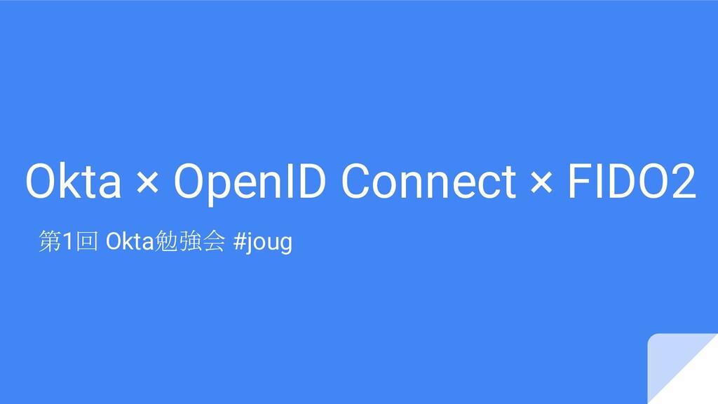 Okta × OpenID Connect × FIDO2 第1回 Okta勉強会 #joug