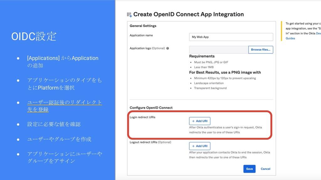 OIDC設定 ● [Applications] からApplication の追加 ● アプリ...