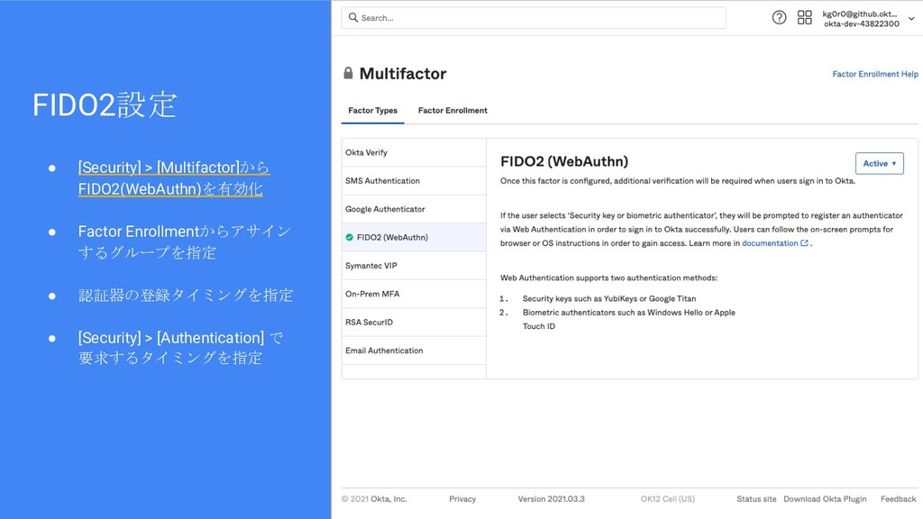 FIDO2設定 ● [Security] > [Multifactor]から FIDO2(We...