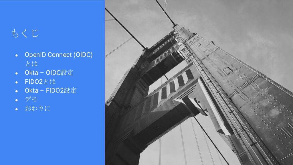 もくじ ● OpenID Connect (OIDC) とは ● Okta – OIDC設定 ...