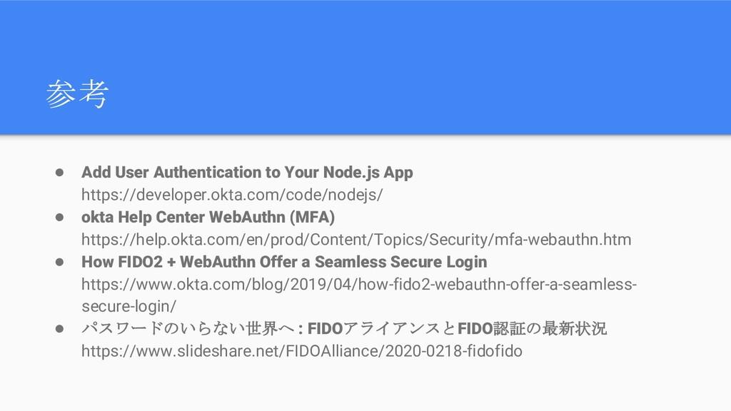 参考 ● Add User Authentication to Your Node.js Ap...