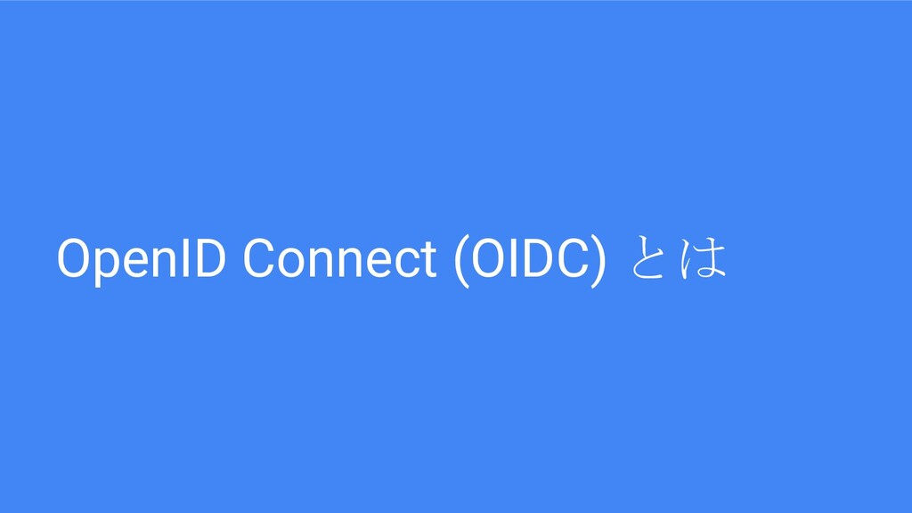 OpenID Connect (OIDC) とは