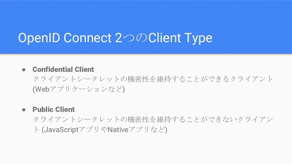 OpenID Connect 2つのClient Type ● Confidential Cl...