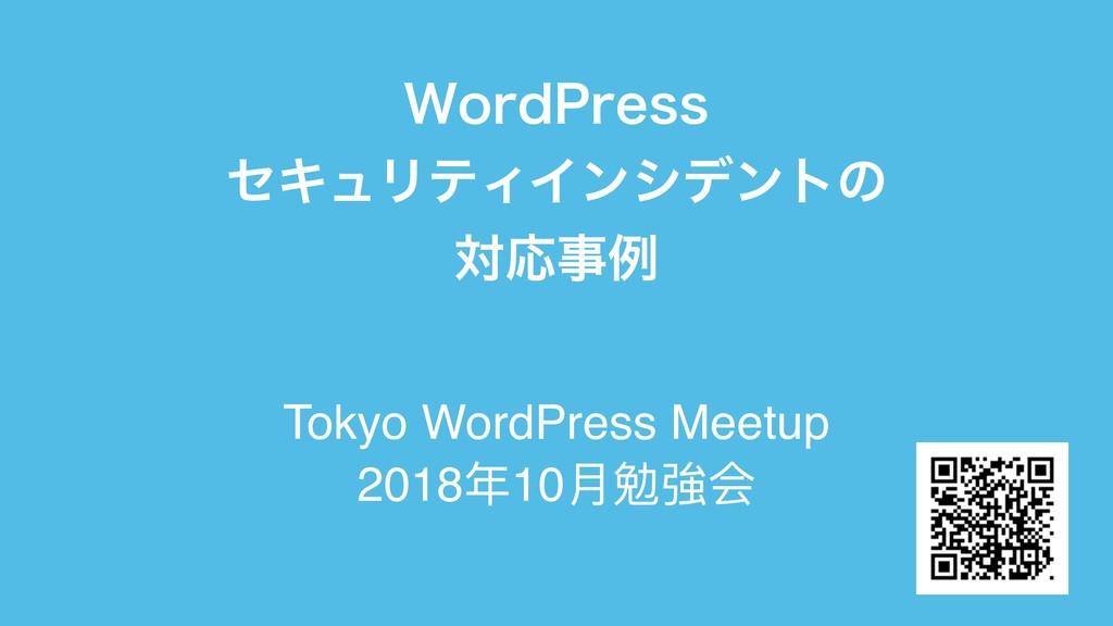 8PSE1SFTT ηΩϡϦςΟΠϯγσϯτͷ ରԠྫ Tokyo WordPress ...